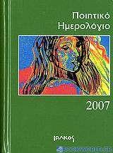 Ποιητικό ημερολόγιο 2007