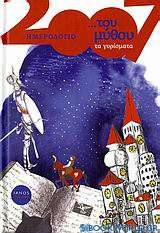 Ημερολόγιο 2007: ...του μύθου τα γυρίσματα