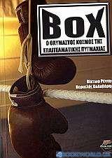 Box, ο θαυμαστός κόσμος της επαγγελματικής πυγμαχίας