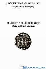 Η έξαρση της δημοκρατίας στην αρχαία Αθήνα