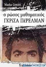 Ο Ρώσος μαθηματικός Γκρίσα Πέρελμαν