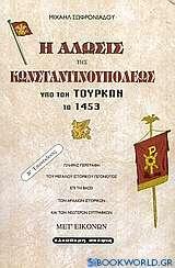 Η άλωσις της Κωνσταντινουπόλεως υπό των Τούρκων τω 1453