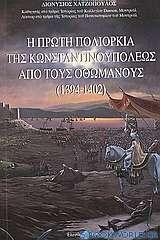 Η πρώτη πολιορκία της Κωνσταντινουπόλεως από τους Οθωμανούς (1394-1402)