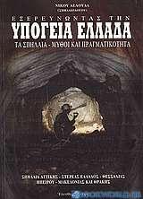 Εξερευνώντας την υπόγεια Ελλάδα: Τα σπήλαια - Μύθοι και πραγματικότητα
