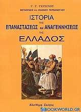 Ιστορία της επαναστάσεως και αναγεννήσεως της Ελλάδος