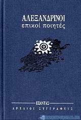 Αλεξανδρινοί επικοί ποιητές