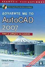 Δουλέψτε με το AutoCAD 2007