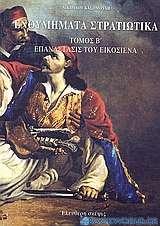 Ενθυμήματα στρατιωτικά της επαναστάσεως των Ελλήνων 1821 - 1833
