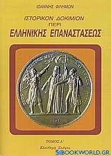 Ιστορικόν δοκίμιον περί της ελληνικής επαναστάσεως