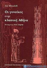 Οι γυναίκες στην κλασική Αθήνα