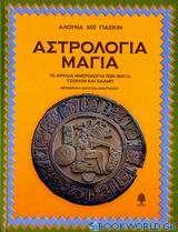Αστρολογία Μάγια
