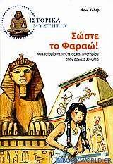Σώστε το Φαραώ