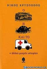 Ο λαγός, η χελώνα και το ασθενοφόρο