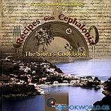 Recipes from Cephalonia