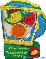 Τα αγαπημένα μου φρούτα