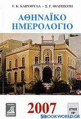 Αθηναϊκό ημερολόγιο 2007