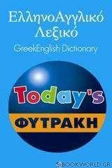 Ελληνοαγγλικό λεξικό Today's
