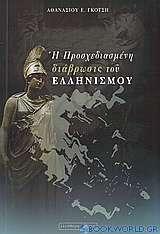 Η προσχεδιασμένη διάβρωσις του ελληνισμού