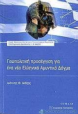 Γεωπολιτική προσέγγιση για ένα νέο ελληνικό αμυντικό δόγμα