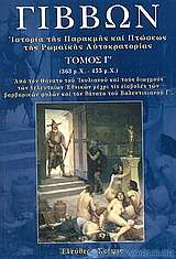 Ιστορία της παρακμής και πτώσεως της ρωμαϊκής αυτοκρατορίας