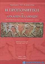 Η προπονητική των αρχαίων Ελλήνων