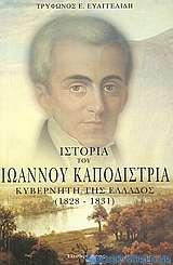 Ιστορία του Ιωάννου Καποδίστρια
