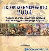 Ιστορικό ημερολόγιο 2004