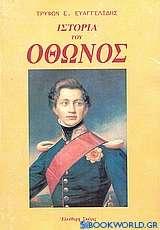 Ιστορία του Όθωνος βασιλέως της Ελλάδος 1832 - 1862