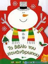 Το βιβλίο του χιονάνθρωπου