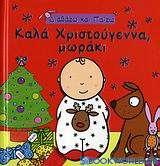 Καλά Χριστούγεννα, μωράκι