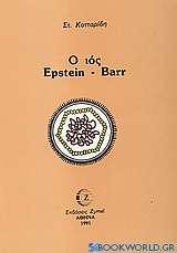 Ο ιός Epstein - Barr