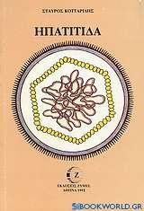Ηπατίτιδα