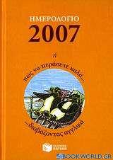 Ημερολόγιο 2007 ή πώς να περάσετε καλά διαβάζοντας αγγλικά