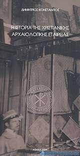 Η ιστορία της Χριστιανικής Αρχαιολογικής Εταιρείας