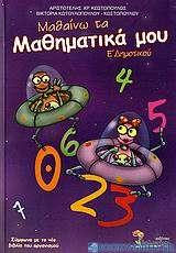 Μαθαίνω τα μαθηματικά μου Ε΄ δημοτικού