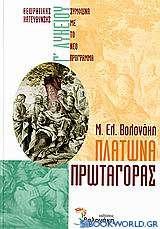 Πλάτωνα Πρωταγόρας Γ΄ λυκείου