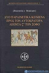Δύο παραινετικά κείμενα προς τον αυτοκράτορα Λέοντα ΣΤ΄ τον Σοφό