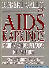 Aids - Καρκίνος