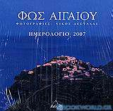 Ημερολόγιο 2007: Φως Αιγαίου