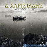 Ημερολόγιο 2007: Δ. Χαρισιάδης