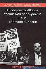 Ο πόλεμος του Μπους, το διεθνές παρακράτος και η ελληνική εμπλοκή