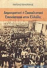 Δημοκρατική ή σοσιαλιστική επανάσταση στην Ελλάδα;