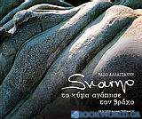 Svarno, Το κύμα αγάπησε τον βράχο