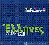 Ημερολόγιο 2007, Έλληνες επιχειρηματίες ...εν δράσει
