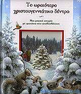 Το ωραιότερο χριστουγεννιάτικο δέντρο