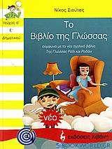 Το βιβλίο της γλώσσας Ε΄ δημοτικού
