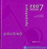 Μουσικό ημερολόγιο 2007