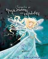 Παραμύθια με πριγκίπισσες και νεράιδες
