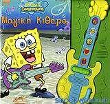 Μαγική κιθάρα