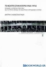 Το θέατρο στην Κύπρο 1960-1974